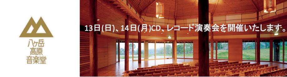 八ヶ岳高原音楽堂バナー