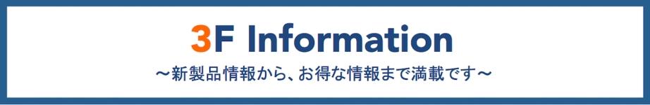 3F information のコピー
