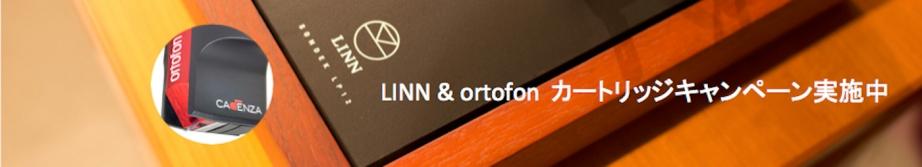 linn&ortofon Sheet1 のコピー