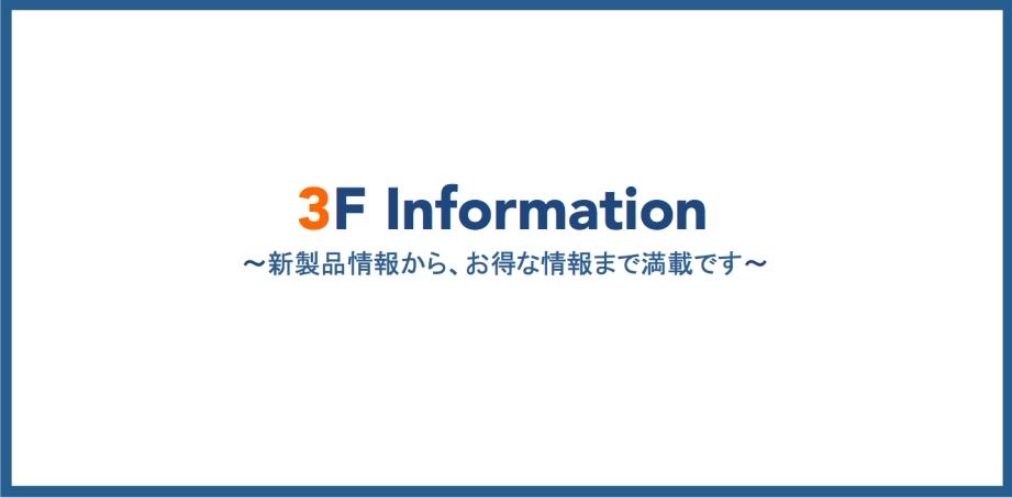 3F information1