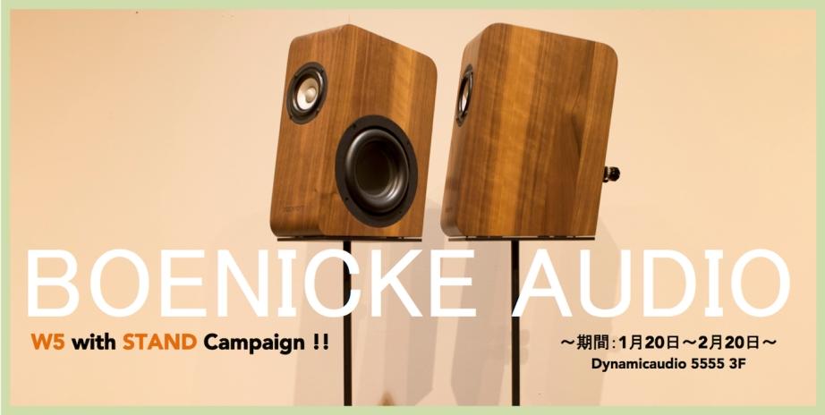 BOENICKE W5キャンペーンブログ用-1