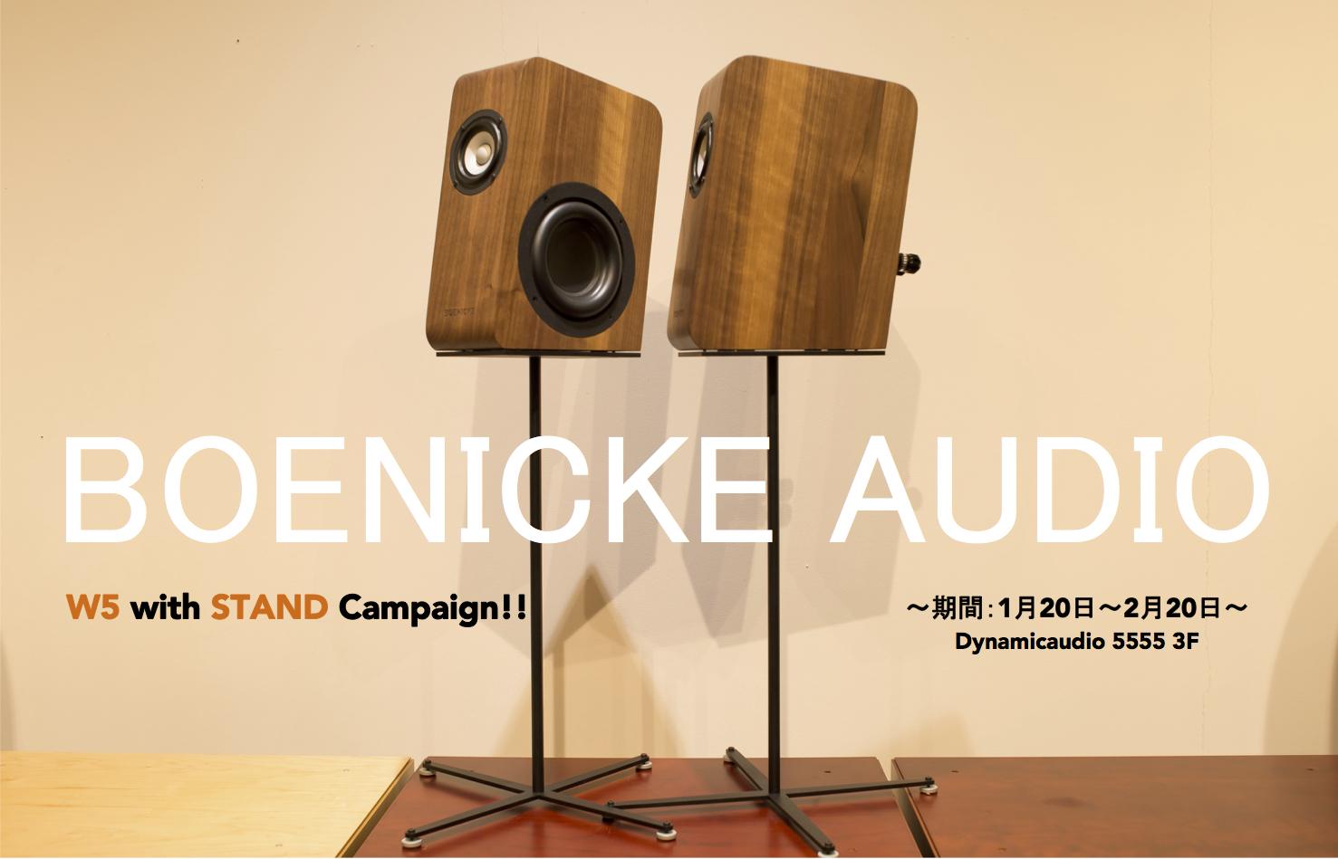 BOENICKE W5キャンペーンブログ用2