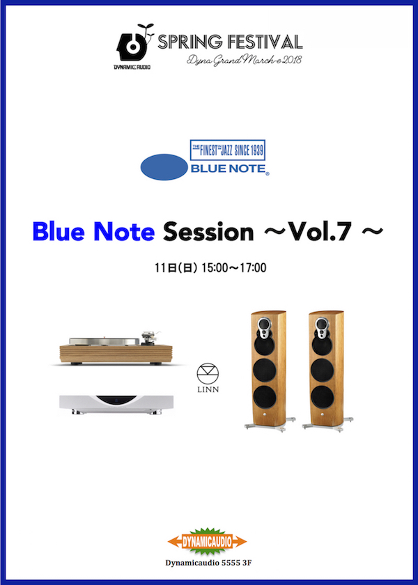 DSF2018試聴会Blue Note Session Vol.7