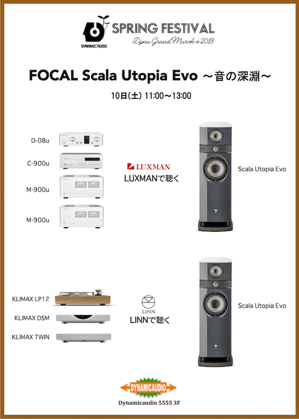 DSF2018試聴会Focal Scala Utopia Evo 〜音の深淵〜