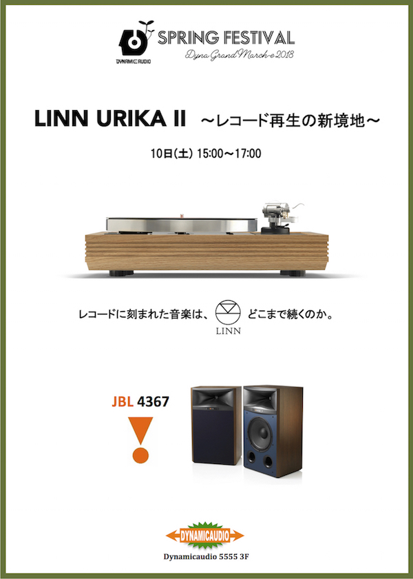 DSF2018試聴会URIKA2